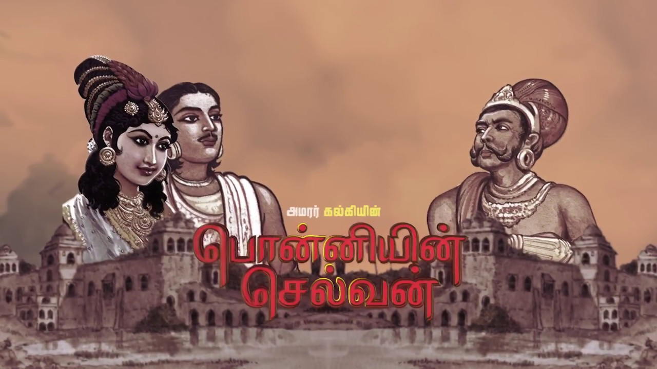 Ponniyin Selvan – A Famous Epic in Tamil Novel